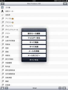 Mail Folders HD (メール仕分) _2