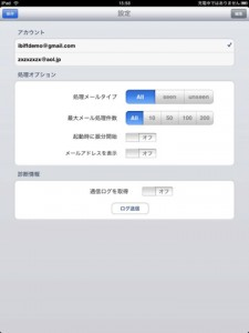Mail Folders HD (メール仕分) _3