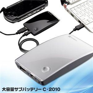 大容量サブバッテリー C-2010_1