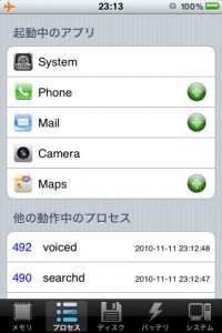 SYSTEM Manager for iPhone & iPod Touch &ipad システムマネージャ_4