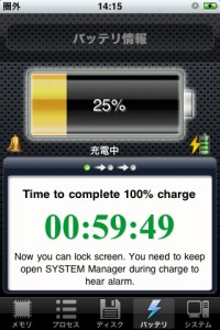 SYSTEM Manager for iPhone & iPod Touch &ipad システムマネージャ_5