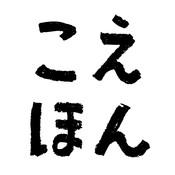こえほん~家族で音声を録音できる紙芝居風絵本~