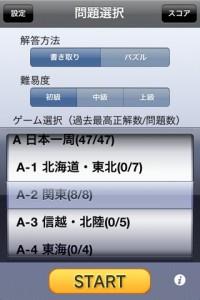 日本一周_2