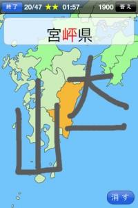 日本一周_3