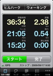 Walkmeter GPS_2