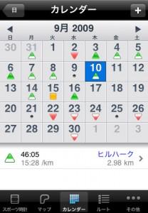 Walkmeter GPS_4