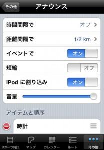 Walkmeter GPS_6
