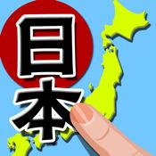 書き取り日本一周 開発: NOWPRODUCTION, CO.,LTD