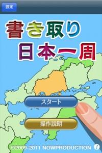 日本一周_1