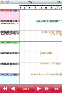 iKoyomi2_4