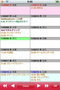 iKoyomi2_5