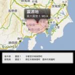 地震情報_5