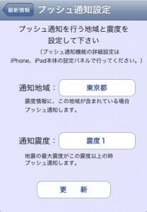 地震情報_4