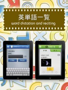 英語力UP 英単8000 for iPad_4
