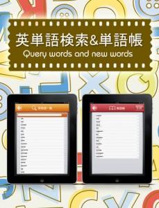 英語力UP 英単8000 for iPad_5