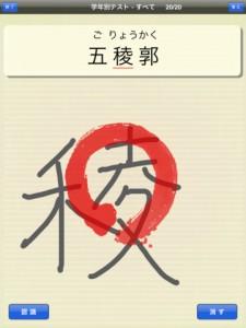 書き取り漢字練習_9