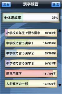 書き取り漢字練習_3
