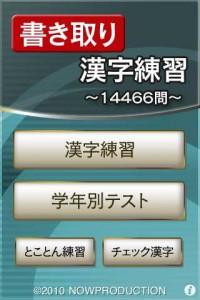 書き取り漢字練習_2