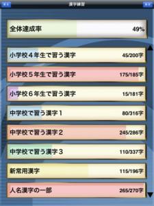 書き取り漢字練習_8