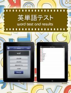 英語力UP 英単8000 for iPad_3