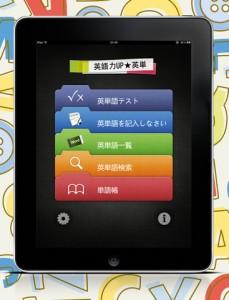 英語力UP 英単8000 for iPad_2