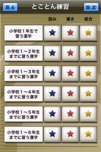 書き取り漢字練習_5