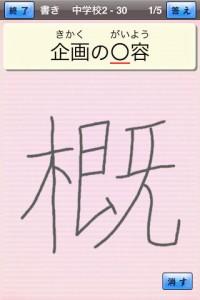 書き取り漢字練習_4