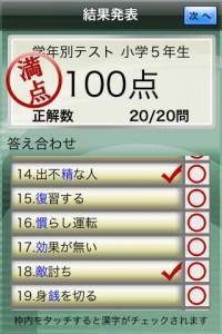 書き取り漢字練習_6
