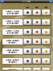 書き取り漢字練習_10