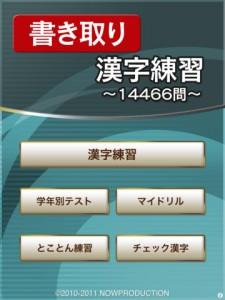 書き取り漢字練習_7