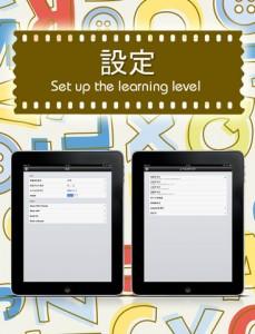 英語力UP 英単8000 for iPad_6