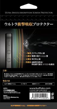 BUFF ウルトラ衝撃吸収プロテクター02